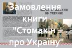 Obl_Stomakhin_