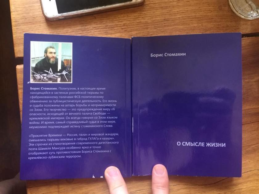 новая книга Бориса Стомахина