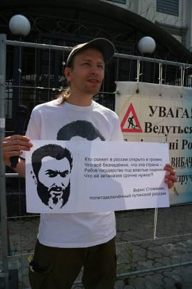 Пікет біля посольства росії 10.07.2017: Михайло Агафонов